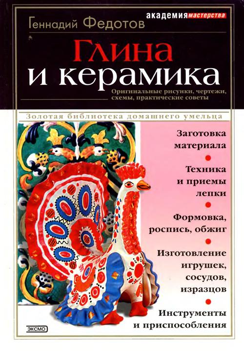 Геннадий федотов русская печь скачать pdf
